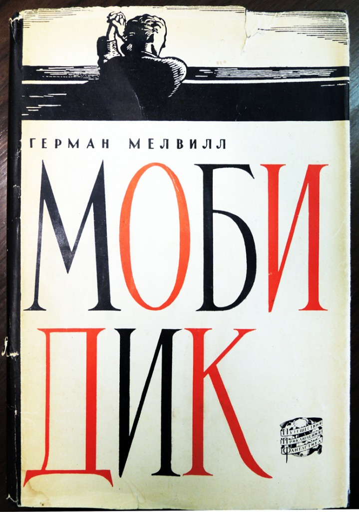 mobydick russian2