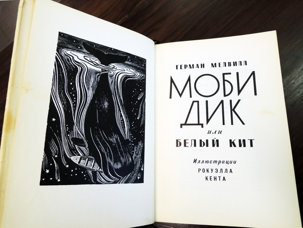 mobydick russian3