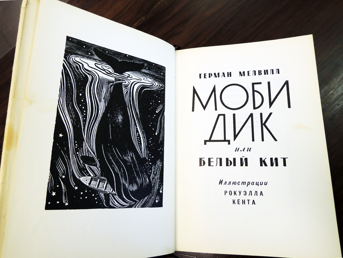 Moby Dick Goes To Moscow  Graphic Arts-1481