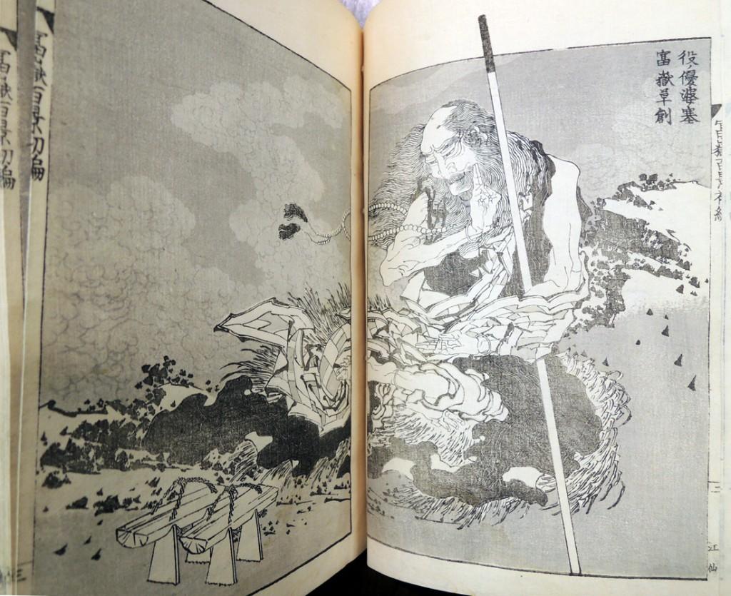 fugaku hyakkei4
