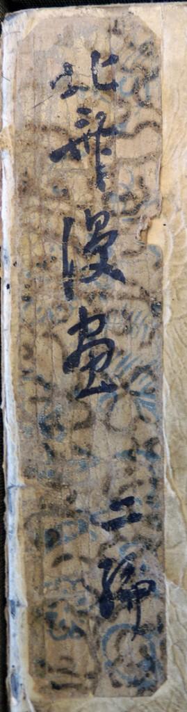 hokusai manga5