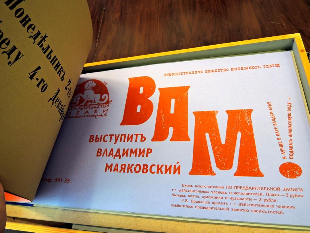 mayakovsky3