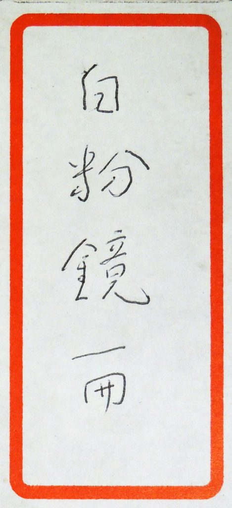 oshiroi